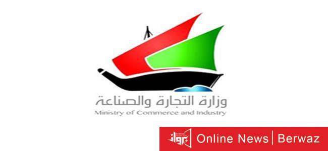 وزارة تجارة وصناعة الكويت
