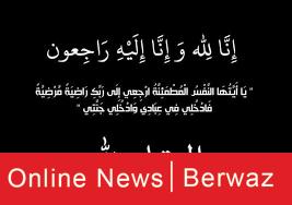 q3 2 - وفيات الكويت اليوم الثلاثاء 28 يوليو 2020