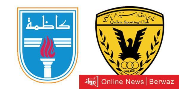 20200714175328400 - كاظمة و القادسية ضمن أبرز المباريات العربية والعالمية اليوم الإثنين
