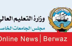 بالفيديو: أول طاقم تحكيم نسائي في دوري كرة اليد الكويتي