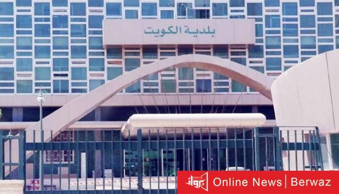 بلدية الكويت