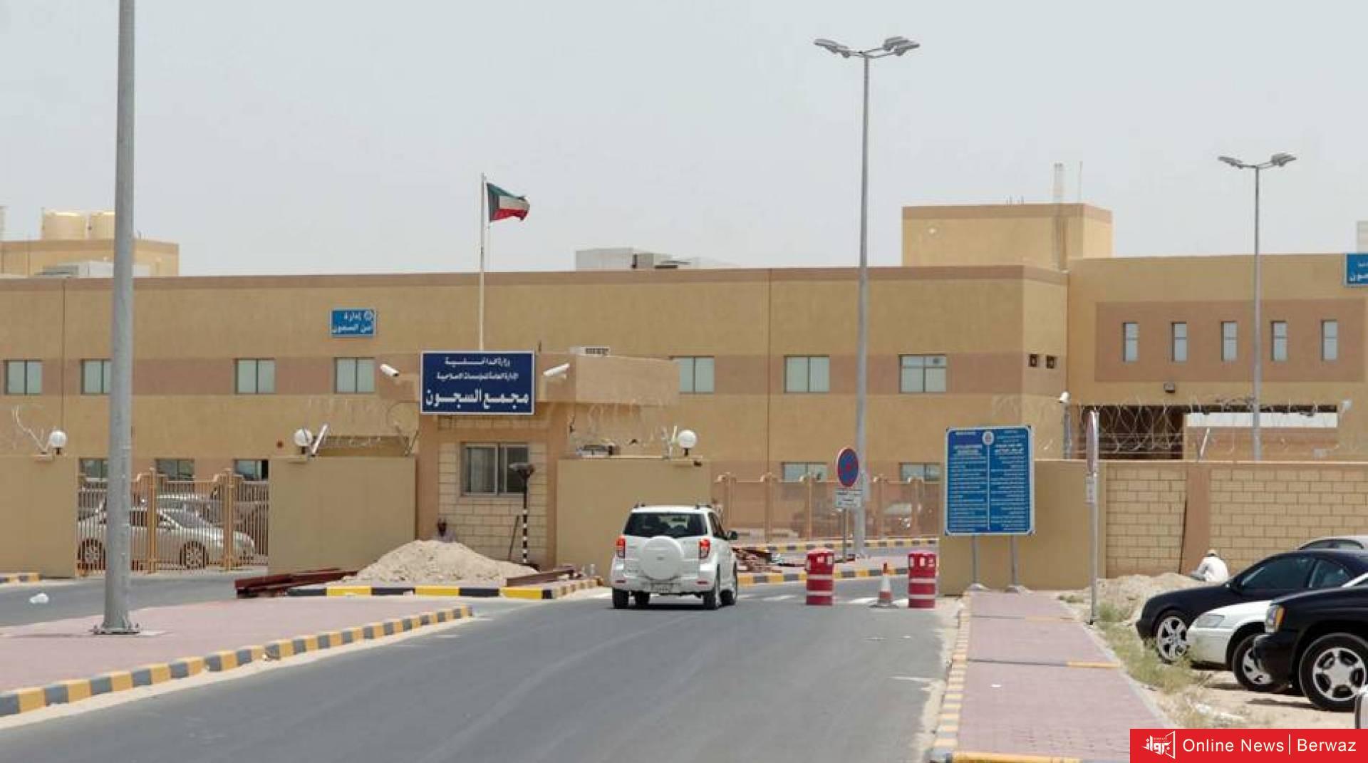 السجن المركزي