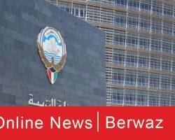 وفيات الكويت اليوم الثلاثاء 13 أكتوبر 2020