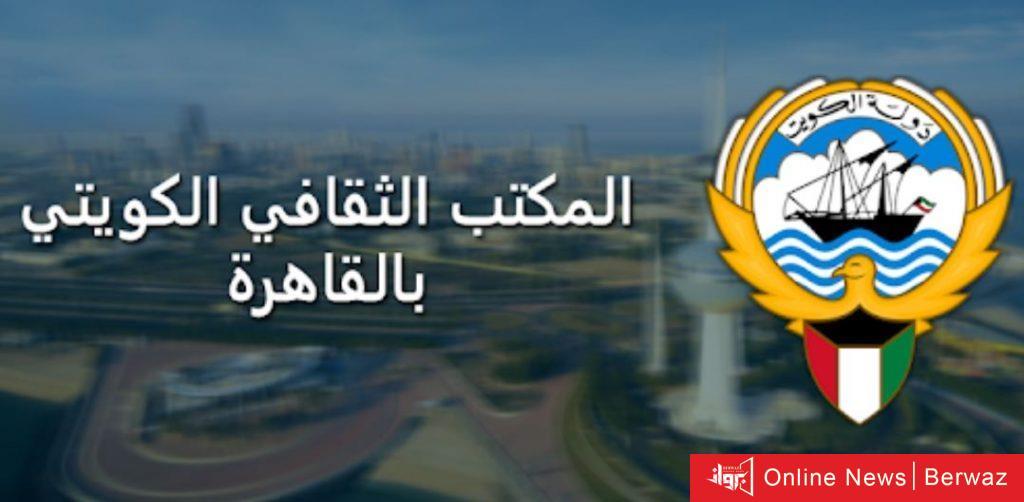 20200703134029417 - المكتب الثقافي الكويتي في القاهرة: نتيجة القبول من خلال موقع الوافدين باستخدام كلمة المرور واسم المستخدم