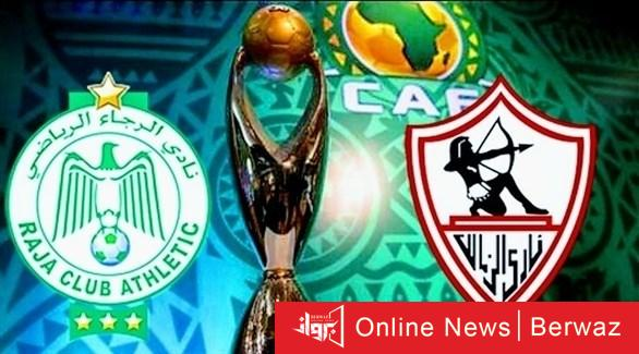 2020101894252518F - الزمالك والرجاء المغربي على قمة أبرز المباريات العربية والعالمية اليوم الأحد