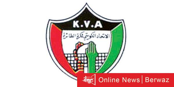 82b28cb1 361c 4cc7 84a1 28c5f9cbaa1f 1 - غدا| إنطلاق بطولة كأس الإتحاد الكويتي الـ52 للكرة الطائرة
