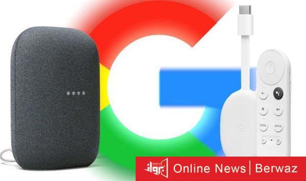 Nest Audio - جوجل تطلق Nest Audio لعشاق الموسيقى