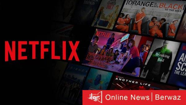Netflix - Netflix تلغى الإصدار المجانى للمحتوى إلى الأبد
