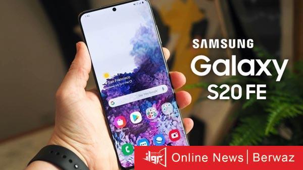 Samsung Galaxy S20 FE - هاتف Galaxy S20 5G تكنولوجيا مذهلة للجميع