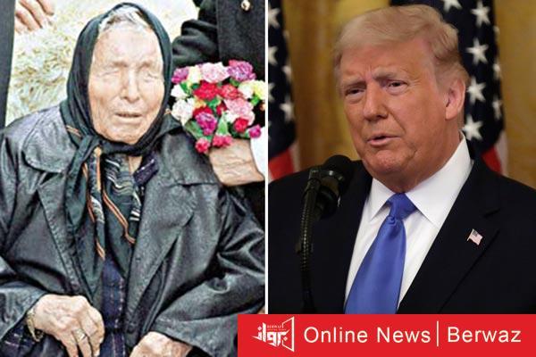 TRUMP - حقيقة تنبؤات بابا فانجا بمرض ترامب