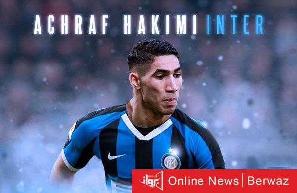 achraf hakimi - إصابة المغربى حكيمى لاعب إنتر ميلان بالكورونا