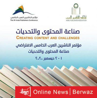 اتحاد الناشرين العرب 396x400 - المؤتمر الخامس للناشرين العرب فى صناعة المحتوى