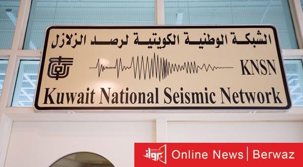 الشبكة الوطنية الكويتية لرصد الزلازل - زلزال يضرب جنوب غرب الكويت بقوة 4.6 ريختر