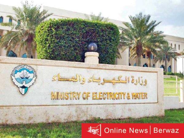 الكهرباء والماء الكويتية - وزارة الكهرباء توضح بخصوص مستحقي مكافأة الصفوف الأمامية