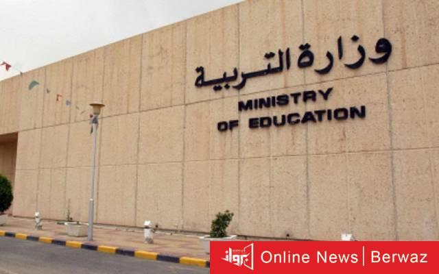 المناطق التعليمية