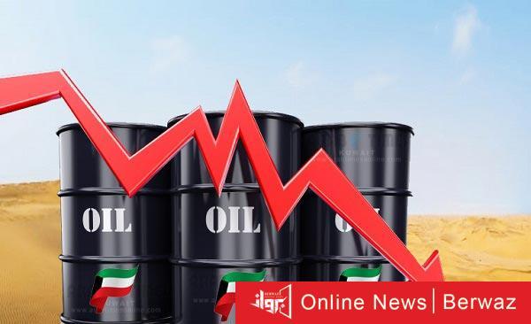 النفط الخام الكويتي - لليوم الثاني على التوالي هبوط سعر برميل #النفط_الكويتي إلى 49.41 دولار