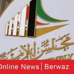 وفيات الكويت ليوم 18 نوفمبر