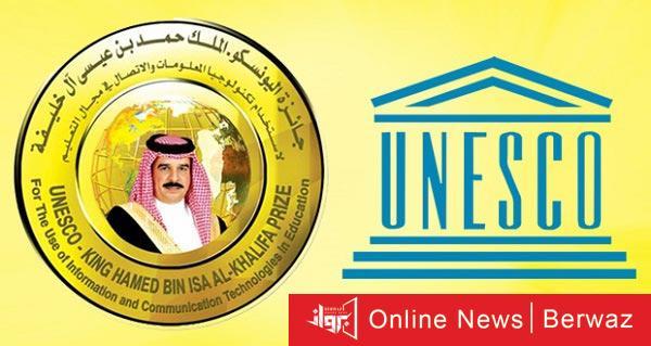 اليونسكو المعروفة باسم الملك حمد بن عيسى آل خليفة - بدأ التسجيل لجائزة اليونسكو لتكنولوجيا المعلومات