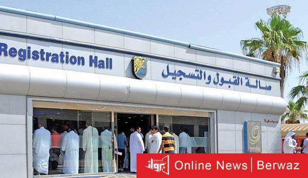جامعة الكويت - قبول 242 من الطلبة غير الكويتيين بالجامعة