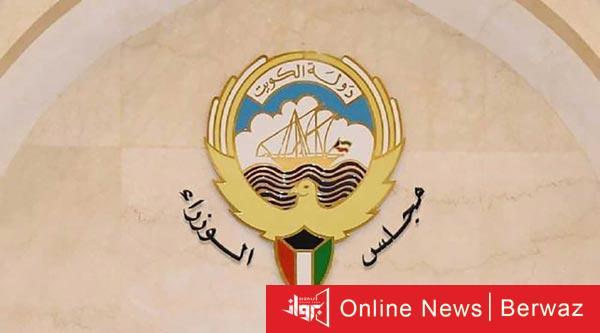 مجلس الوزراء الكويتي - إجتماع استثنائي لمجلس الوزراء اليوم