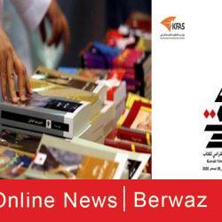 معرض الكويت للكتاب 250x250 - انطلاق معرض الكويت للكتاب الـ45 بالنظام الافتراضى