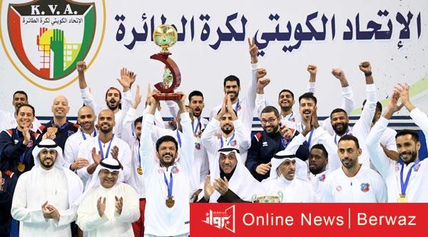 نادي الكويت 2 - الكويت بطلاً لكأس السوبر للكرة الطائرة