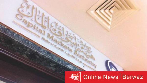 هيئة أسواق المال الكويتية - هيئة أسواق المال تشارك بالاجتماع السنوي لمنظمة الايسكو
