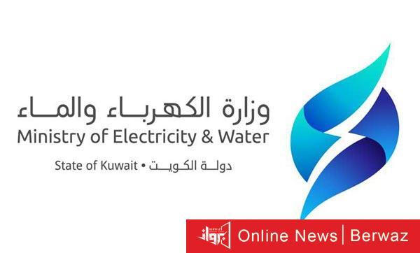 وزارة الكهرباء والماء - الكهرباء تعلن تصليح العطل المسبب لوقف دفع الفواتير إلكترونيا