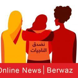 ممثل الأمم المتحدة: الكويت كشفت عن تقدم كبير في مجال مناهضة العنف ضد المرأة