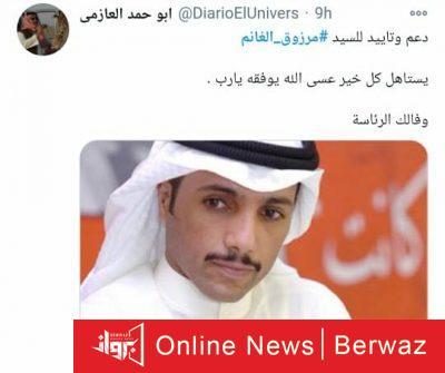 3 5 400x335 - مروزق الغانم يتصدر تدوينات تويتر بأكثر من 4 آلاف تدوينة