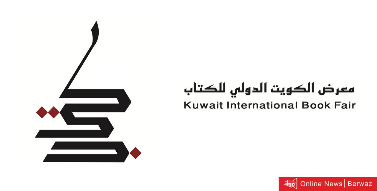 4ed2d2f1 31fb 4d3d 9e56 c34a45323eca - للمرة الثانية إقامة معرض إفتراضي للكتاب في نوفمبر الجاري بالتنسيق بين مجلس الثقافة  و التقدم العلمي