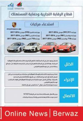 53ca4c42 1c46 4eda 8ed9 10ce52e2ba4c 276x400 - قطاع حماية المستهلك في وزارة التجارة يستدعي عدد من سيارات بورش للصيانة والتعديل
