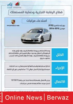 78bb634c af6b 418e bf44 12db91a3c230 280x400 - قطاع حماية المستهلك في وزارة التجارة يستدعي عدد من سيارات بورش للصيانة والتعديل