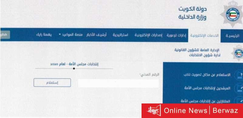 842877 - يمكنك الآن التعرف على مكان تصويتك بانتخابات الأمة 2020 عبر الموقع الإلكتروني للداخلية