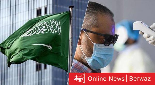 Saudi and corona - السعودية تمنح لقاح كورونا مجاناً للمواطنين والمقيمين