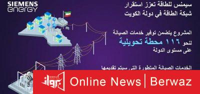 Siemens Kuwait 1 400x188 - سيمنز تفوز بعقد خدمات لـ 116 محطة للطاقة في الكويت
