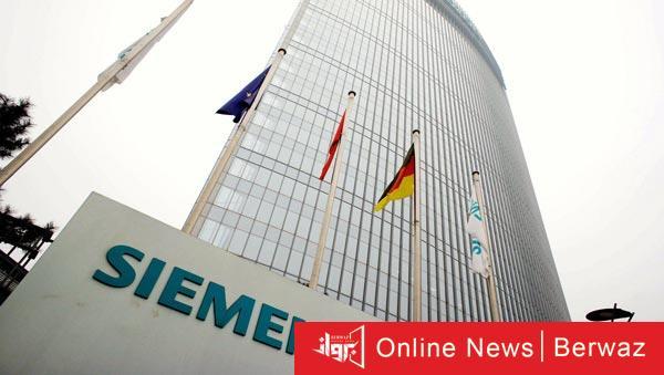 Siemens Kuwait - سيمنز تفوز بعقد خدمات لـ 116 محطة للطاقة في الكويت