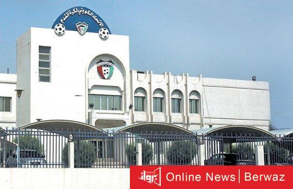 الاتحاد الكويتي لكرة القدم - الإتحاد الكويتى لكرة القدم يجرى قرعة بطولة الدورى الكويتى الممتاز