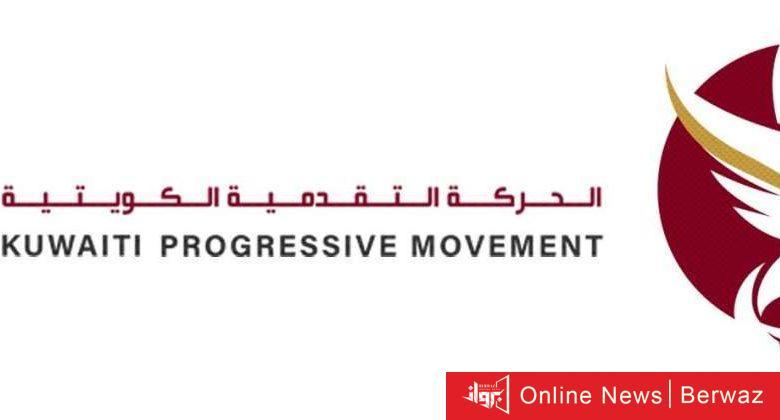الحركة التقدمية برنامج عمل الحكومة منحاز طبقياً وغير عادل اجتماعياً 780x420 1 - «الحركة التقدمية» تستنكر برنامج عمل الحكومة وتصفه بأنه: منحاز طبقيا وغير عادل اجتماعيا