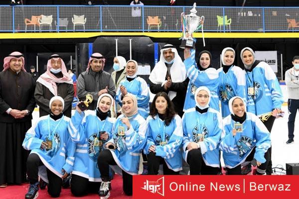 الدوري الكويتي لهوكي الجليد - الألعاب الشتوية تختتم الدوري الكويتي لهوكي الجليد رجال وسيدات