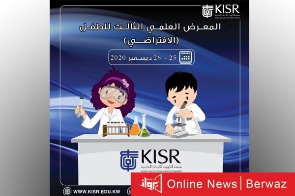 المعرض العلمي الثالث للطفل - إنطلاق المعرض العلمي الثالث للطفل غداً برعاية الكويت للأبحاث