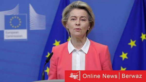 فون دير لايين - المفوضية الأوروبية تجيز استخدام اللقاح المضاد لفيروس كورونا