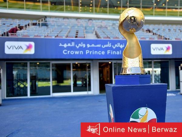 كأس سمو ولي العهد - تحديد موعد المباراة النهائية لكأس سمو ولي العهد يناير المقبل