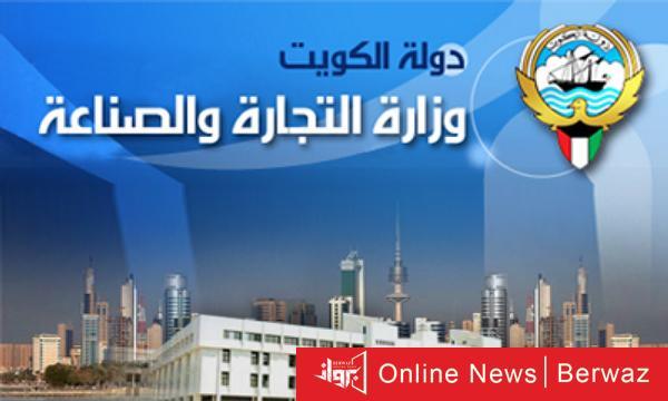 وزارة التجارة والصناعة الكويتية 1 - وزارة التجارة تفوم بضبط محلات وشركات قامت برفع أسعار الحديد