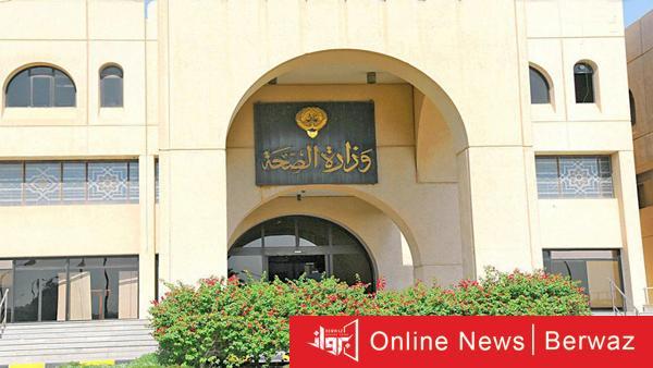 وزارة الصحة الكويتية - «الصحة» تعلن إرتفاع إجمالي المتعافين من كورونا إلى 146517 بعد شفاء 233 إصابة