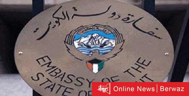 """1012814 1 - السفارة الكويتية بالصين تناشد مواطنيها الإلتزام بالإجراءات الإحترازية للتصدي لـ""""كورونا"""""""