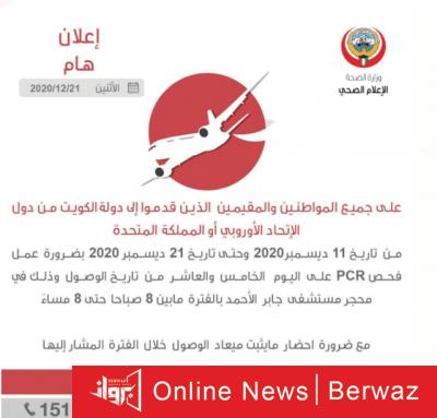 3333 400x383 - وزارة الصحة تدعو الوافدين إلى الكويت بضرورة فحص PCR