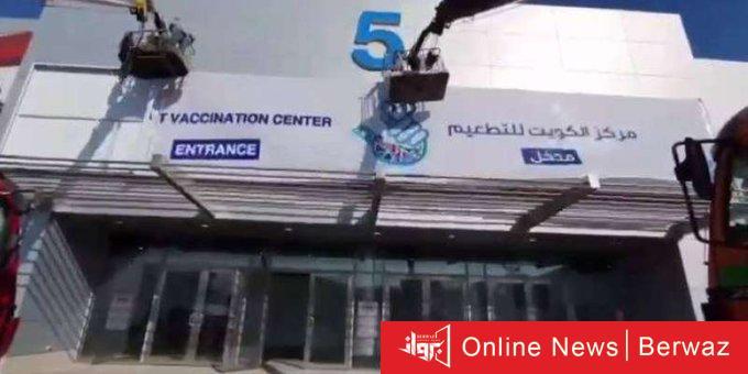 DWWszcs7 - «الصحة» تستكمل تجهيزات مركز الكويت للتطعيم بأرض المعارض