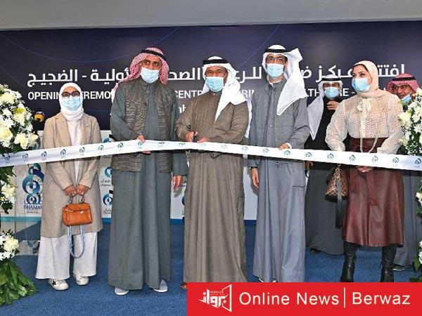 Dhaman - ضمان تفتتح ثالث مركز للرعاية الصحية الأولية في الكويت