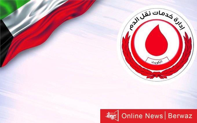 EqZpTa3XMAECAuP - مواعيد العمل الرسمية لبنك الدم خلال عطلة رأس السنة